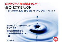 命の水プロジェクト