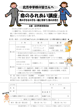命のふれあい講座チラシ・申込書(PDFファイル 約361KB