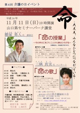 「命の歌」 - 山口県介護福祉士会