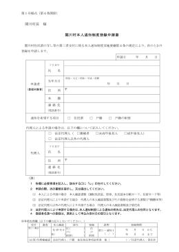 本人通知制度登録申請書 (PDFファイル:189KB)