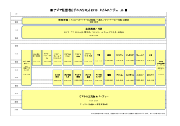 アジア経営者ビジネスサミット2015 タイムスケジュール