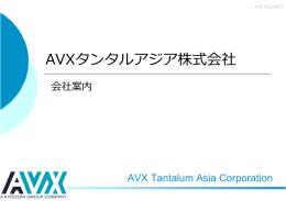 AVXタンタルアジア 会社案内