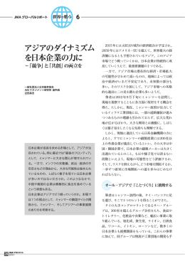アジアのダイナミズム を日本企業の力に 〜「競争」と「共創」