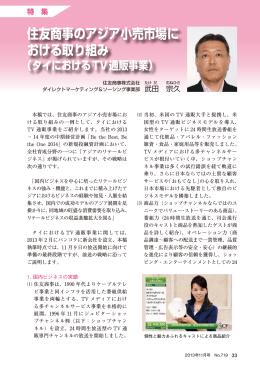 住友商事のアジア小売市場における取り組み