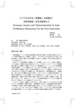 アジアにおける「情報化」の再検討: 次世代経済・社会を展望して