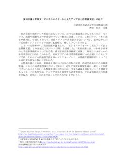 ビジネスロイヤーから見たアジア法と法整備支援