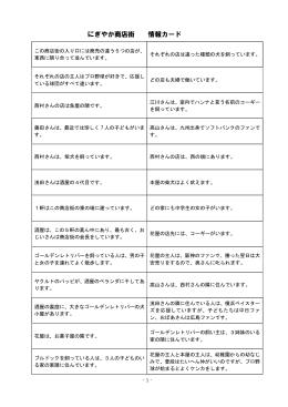2-07 キャリア探究資料7 にぎやか商店街