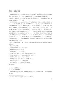 第9章 商店街視察 (PDF形式:728KB)