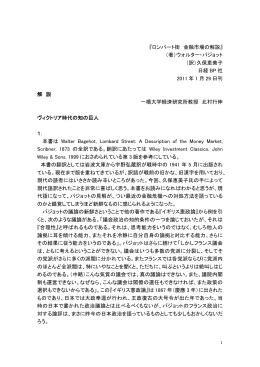 『ロンバート街 金融市場の解説』 (著)ウォルター・バジョット (訳)久保