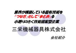 三栄機械器具株式会社