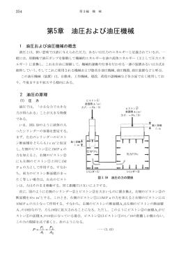 第5章 油圧および油圧機械