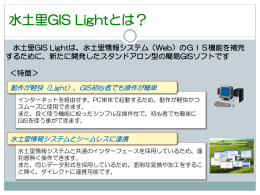 水土里GIS Lightとは?