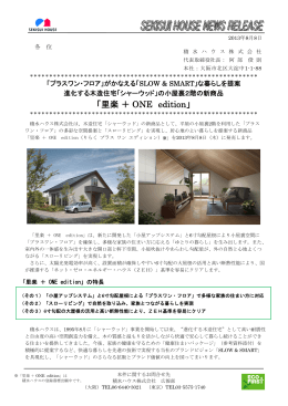 木造住宅「シャーウッド」の新商品「里楽 + ONE edition」