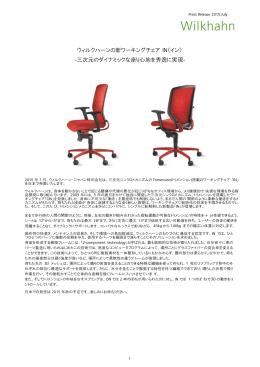 IN 日本語版プレスリリース