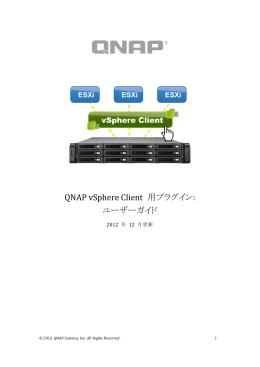 QNAP vSphere Client 用プラグイン: ユーザーガイド