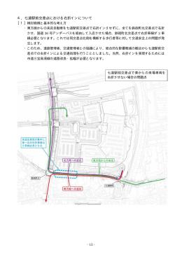 4.七道駅前交差点における右折インについて