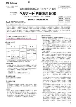 血漿分画製剤(乾燥濃縮人C1