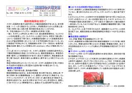横紋筋融解症を防ぐ