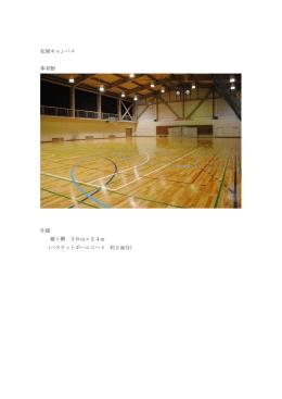 松岡キャンパス 体育館 仕様 縦×横 36m×24m (バスケットボールコート