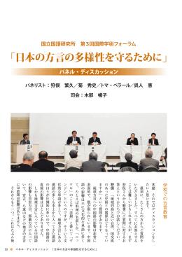 「日本の方言の多様性を守るために」