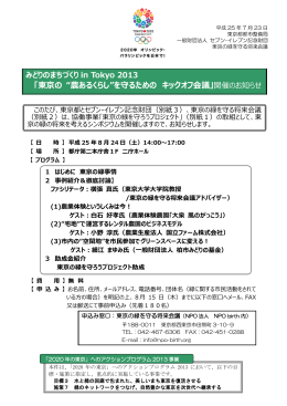 """「東京の""""農あるくらし""""を守るための キックオフ会議」"""