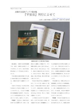 『平安京』刊行によせて - 公益財団法人京都市埋蔵文化財研究所
