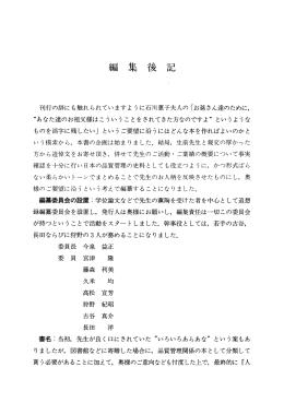 刊行の辞にも触れられていますよ うに石川恵子夫人の 「お孫さん達の