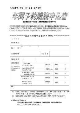 FAX番号 03-3452-2480 =========定期刊行物申込書