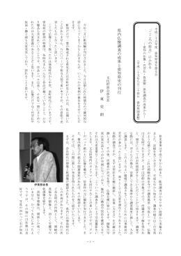 県内仏像調査の成果と愛知県史の刊行 伊 東 史 朗