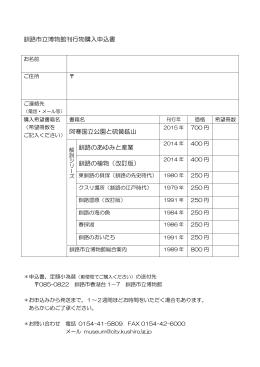 釧路市立博物館刊行物購入申込書 阿寒国立公園と硫黄鉱山 釧路の