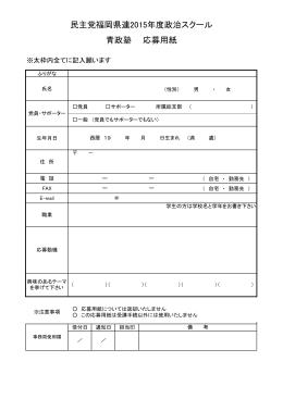民主党福岡県連2015年度政治スクール 青政塾 応募用紙
