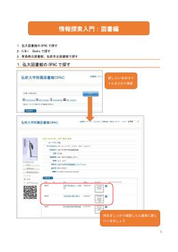 情報探索入門:図書編 - 弘前大学附属図書館