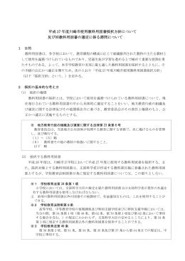 平成27年度川崎市使用教科用図書の採択方針について(PDF形式