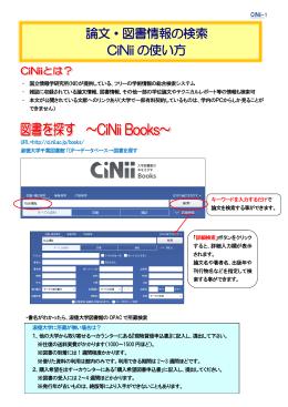 論文・図書情報の検索 CiNii の使い方