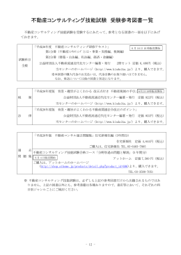 不動産コンサルティング技能試験 受験参考図書一覧