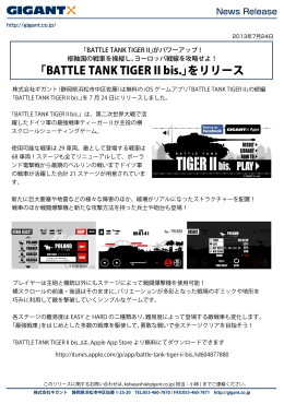 「BATTLE TANK TIGER II bis.」をリリース