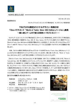 Xboxギフトカード 「World of Tanks: Xbox 360 Edition」バージョン