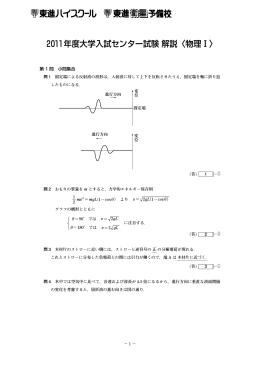 2011年度大学入試センター試験 解説〈物理Ⅰ〉