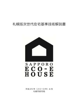 札幌版次世代住宅基準技術解説書