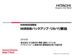 HiRDBバックアップリカバリ解説(PDF形式、9.02Mバイト)