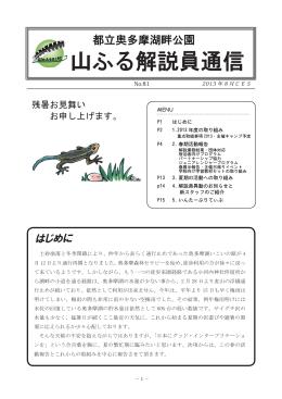 解説員通信 No.81