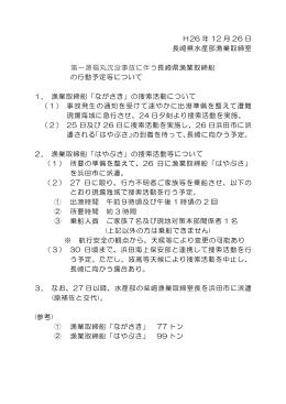 取締船の行動予定141226[PDFファイル/12KB]