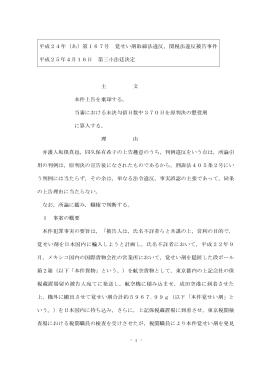 - 1 - 平成24年(あ)第167号 覚せい剤取締法違反,関税法違反