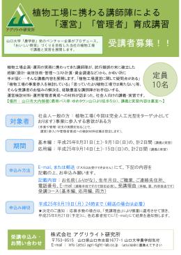 植物工場に携わる講師陣による 「運営」「管理者」育成講習 受講者募集!!