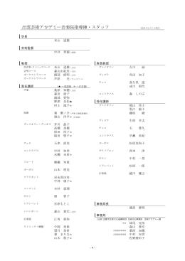 出雲芸術アカデミー音楽院指導陣・スタッフ