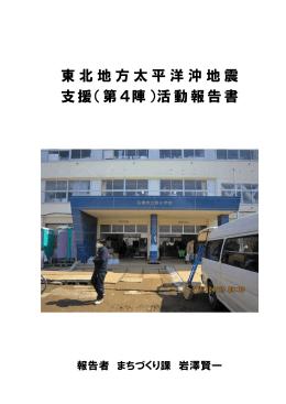 東北地方太平洋沖地震 支援(第4陣)活動報告書