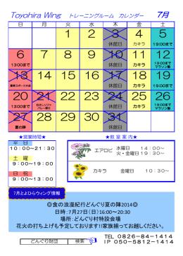 食の浪漫紀行どんぐり夏の陣2014   日時:7月27日(日)16:00~20:30