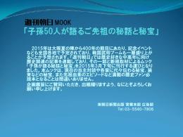 2015年は大阪夏の陣から400年の節目にあたり、記念イベント なども