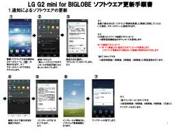 LG G2 mini for BIGLOBE ソフトウエア更新手順書