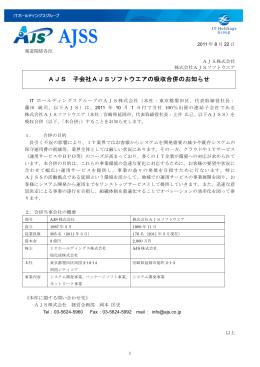 AJS 子会社AJSソフトウエアの吸収合併のお知らせ